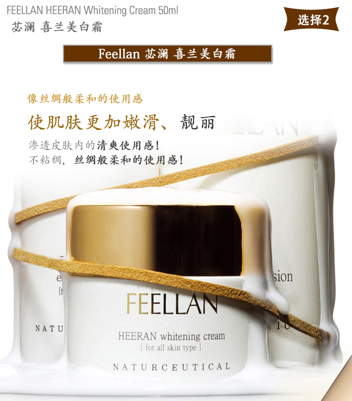 heeran_whitening_cream_01.jpg