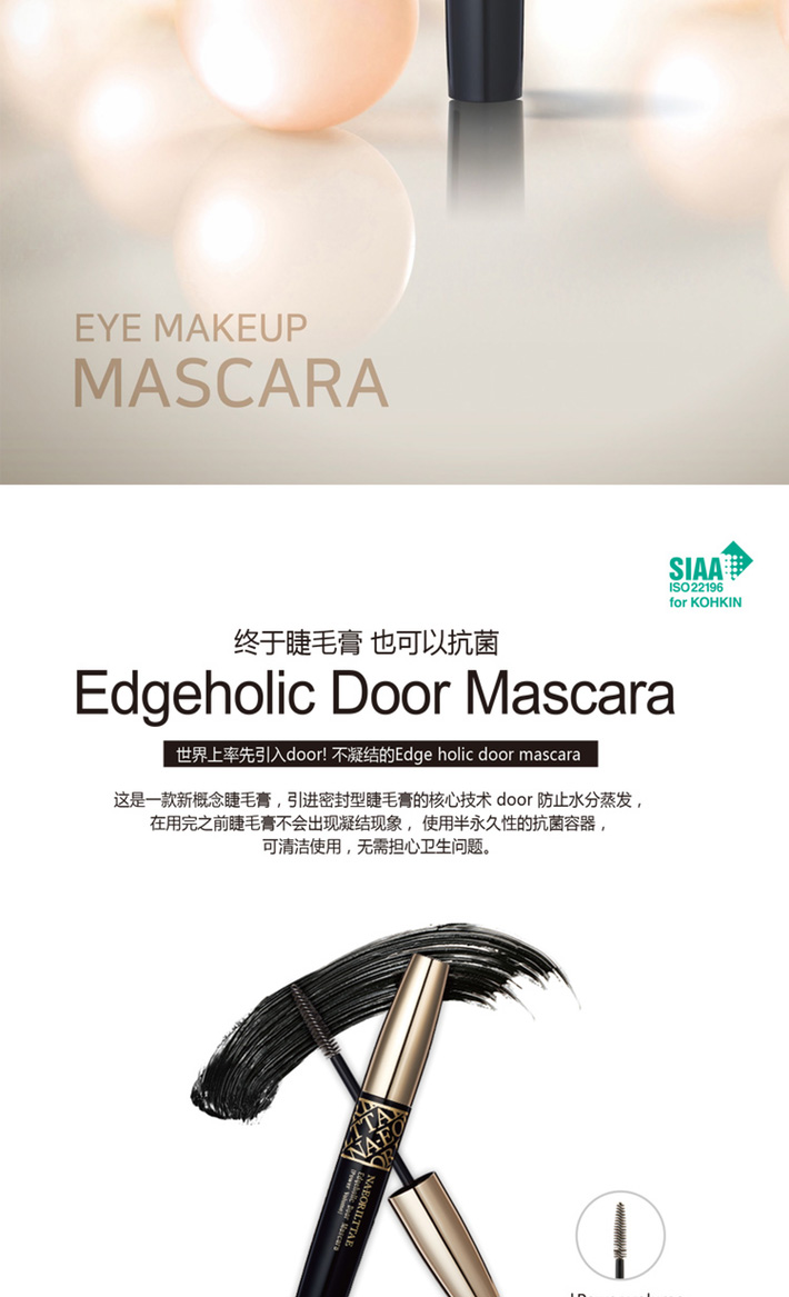 edgeholic-door-mascara-curling-detail_13.jpg