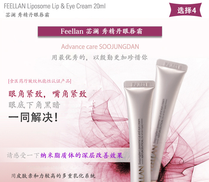 soojungdan_liposome_multi_cream_01.jpg